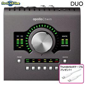 Universal Audio(ユニバーサルオーディオ) APOLLO TWIN MKII / DUO【Thundeboltケーブルもプレゼント!】【DTM】【オーディオインターフェイス】【エフェクトプラグイン】