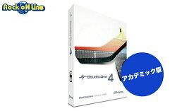 PreSonus(プリソーナス) Studio One 4 Professional アカデミック 日本語版【DTM】【DAW】【作曲ソフト】