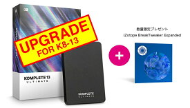 Native Instruments(ネイティブインストゥルメンツ) KOMPLETE 13 ULTIMATE UPG FOR K8-13【SUMMER OF SOUNDキャンペーン!数量限定BreakTweaker EXPANDEDプレゼント!】【DTM】【ソフトシンセ】