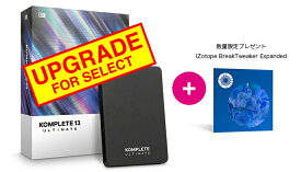 Native Instruments(ネイティブインストゥルメンツ) KOMPLETE 13 ULTIMATE UPG FOR SELECT【SUMMER OF SOUNDキャンペーン!数量限定BreakTweaker EXPANDEDプレゼント!】【DTM】【ソフトシンセ】