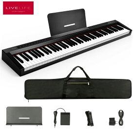 LIVELIFE 電子ピアノ 88鍵盤 88鍵 キーボード MIDI 卓上譜面台 練習用多機能 MIDIキーボード バッテリー内蔵 サステインペダル付き 収納バック付き MIDI対応 プレゼント ギフト 練習 初心者 子供 大人 持ち運び 高級感【1年保証】 在宅ワーク 長時間使用可能