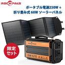 【限定セット】 ポータブル電源 64800mAh 250W ソーラーパネル 60W ポータブル電源 ソーラーパネル セット 蓄電池 家…