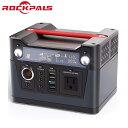 【大人気!限時セール】Rockpals ポータブル電源 家庭用蓄電池 大容量 正弦波 75000mAh/280Wh 車中泊 アウトドア キャ…