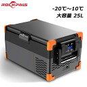 【★限定2000円OFFクーポン】Rockpals 車載冷蔵庫 ポータブル 冷蔵庫 小型 コンプレッサー式 スピーディーに冷却 25L …