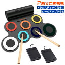 Paxcess 電子ドラムセット ロールアップドラム 携帯式 練習用パッド MP3・USB・イヤホン対応 内蔵スピーカー ドラムス…
