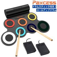 【送料無料】Paxcess電子ドラムセットロールアップドラム携帯式練習用パッドMP3・USB・イヤホン対応内蔵スピーカードラムスティックフットペダルロールピアノプレゼント練習ロールおもちゃ薄型ドラム練習パッドセット初心者知育玩具プレゼントギフト