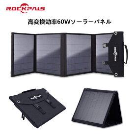 Rockpals ソーラーパネル 60W キャンピングカー テント アウトドア 持ち運びに便利 旅行 停電対策 単結晶シリコン ソーラーチャージャー フレキシブル 超薄型 防災 防水 折りたたみ式 ポータブル電源 ソーラー充電器 USB タブレット 太陽光発電