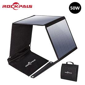 Rockpals ソーラーパネル 50W 太陽光発電 単結晶シリコン キャンピングカー テント アウトドア 持ち運びに便利 旅行 登山 ソーラーチャージャー フレキシブル 超薄型 省エネ 防災 防水 折りたたみ式 3ポート 高変換効率 ソーラー発電機