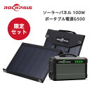 Rockpals ポータブル電源 G500 超大容量144000mAh/444Wh ソーラーパネル 100W 防災 停電対策 車中泊 アウトドア イベ…