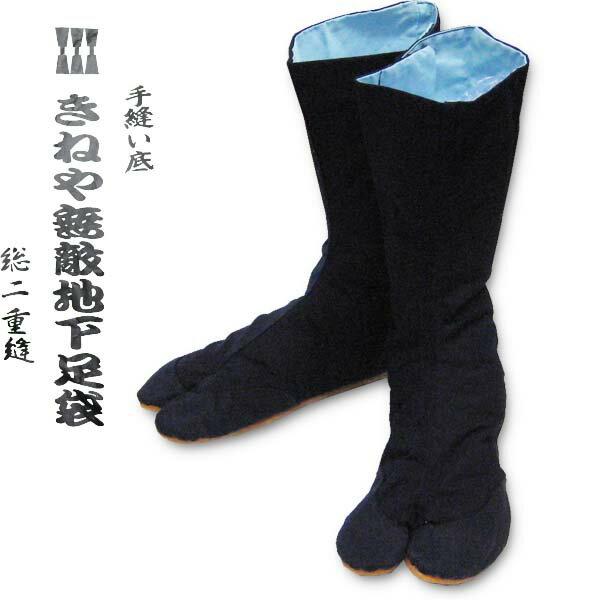 お祭用品/地下足袋 きねや無敵地下足袋 12枚こはぜ [藍染め 青縞] 23.0cm〜27.0cm タビ/たび