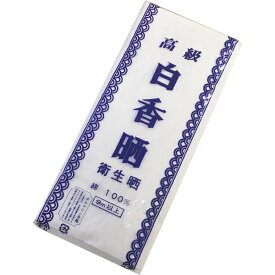 白香晒 綿100% 9m以上  お祭り用品 お祭衣装 介護用品 さらし サラシ ホワイト