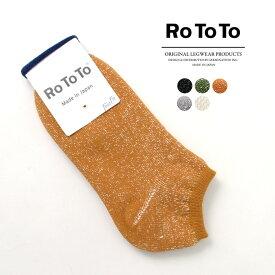 ROTOTO(ロトト) R1024 和紙パイル ショートソックス / メンズ / レディース / スニーカーソックス / アンクルソックス / 靴下 / 日本製