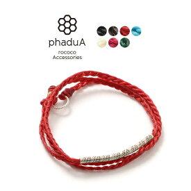 phaduA (パ・ドゥア) ワックスコード カレンシルバー チューブ 3wayアクセサリー / メンズ / レディース / ペア可 / アンクレット / ブレスレット / ネックレス / ミサンガ