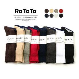 【期間限定クーポン対象!4/2 01:59まで】ROTOTO(ロトト) R1010 リネンコットンリブソックス / 靴下 / メンズ / レディース / 日本製 / LINEN COTTON RIB SOCKS / クールビズ