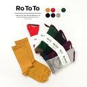 【30%OFF】ROTOTO(ロトト)R1249 モッチリーソックス / 靴下 / メンズ / レディース / 日本製 / MOCCHILIY SOCKS【セール】