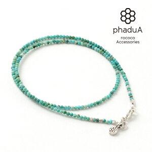 phaduA (パ・ドゥア) ターコイズ 2mm カットビーズ ネックレス / アンクレット / 2way / カレンシルバー / メンズ / レディース / ペア