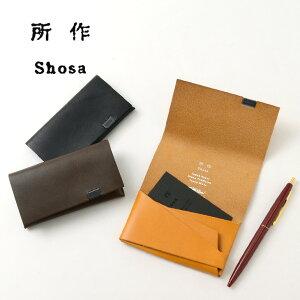 所作(しょさ) 【A】 カードケース / 革 / 名刺入れ / 日本製 / Shosa / SHO-CA1A