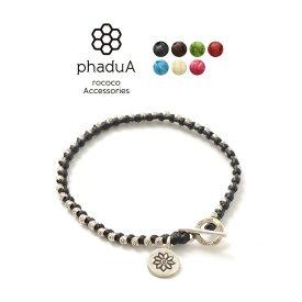 phaduA (パ・ドゥア) シングルブレスレット / カレンシルバー / ワックスコード / メンズ / レディース / ミサンガ / ペア【3980円以上で送料無料】