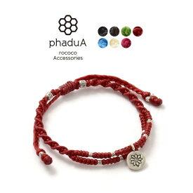 phaduA (パ・ドゥア) ブレスレット ワックスコード カレンシルバー / メンズ / レディース / ミサンガ / ペア