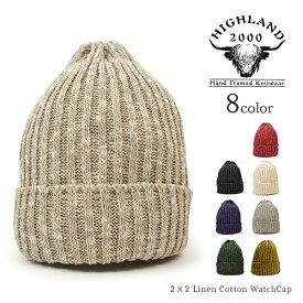 【期間限定ポイント10倍 6日01:59まで】HIGHLAND 2000(ハイランド) リネン コットン ニットキャップ / ワッチキャップ / ニット帽 / メンズ レディース / イギリス製 / 2×2 LINENCOTTON WATCH CAP
