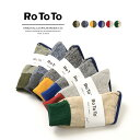 【期間限定ポイント10倍 25日23:59まで】ROTOTO(ロトト) R1034 ダブルフェイスソックス / オーガニックコットン / シルク 靴下 メンズ / レディース / 日本製