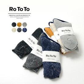 【ポイント10倍!4/12(月)01:59まで】ROTOTO(ロトト) R1066 和紙パイルソックス / メンズ / レディース / 靴下 / 日本製 / 母の日 ギフト