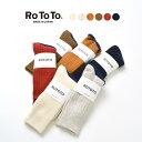 【ポイント10倍!10/20(火)23:59まで】ROTOTO(ロトト) R1327 コットン ウール リブ クルー ソックス / メンズ レディース / 靴下 / 日本製