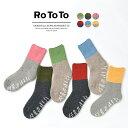 ROTOTO(ロトト) R1332 ティーゼル ソックス / ルームソックス / メンズ / レディース / 日本製 / TEASEL SOCKS