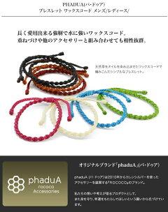 ブレスレットワックスコードメンズ/レディース/ミサンガ/phaduA(パドゥア)ROCOCO(ロココ)1419/Bracelet