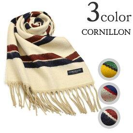 【限定クーポン対象】【50%OFF】CORNILLON(コルニオン) ラインボーダーストール/マフラー / メンズ レディース【セール】