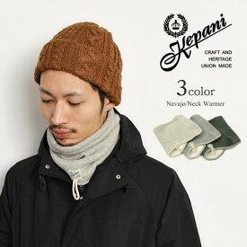KEPANI(ケパニ) ラフィー裏起毛 スウェット ネックウォーマー / スヌード マフラー / ナバホ / メンズ / レディース / 日本製