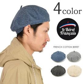 LE BERET FRANCAIS(ル・ベレー・フランセ) フレンチコットン ベレー帽 / 帽子 / メンズ / レディース / FRENCH COTTON BERET