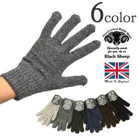 【スーパーSALE限定クーポン対象】BLACK SHEEP(ブラックシープ) ニットグローブ / ウール / 手袋 / メンズ レディース / イギリス製