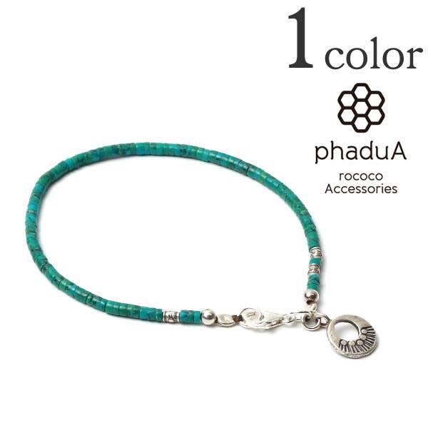 phaduA (パドゥア) ターコイズ ビーズ アンクレット / メンズ / レディース / ペア可 / アクセサリー / シルバー