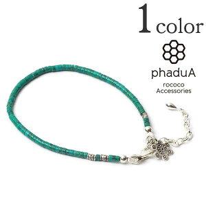phaduA(パ・ドゥア) ターコイズ ビーズ アンクレット(アジャスター付き) メンズ / レディース / ペア可 / シルバー / ac30