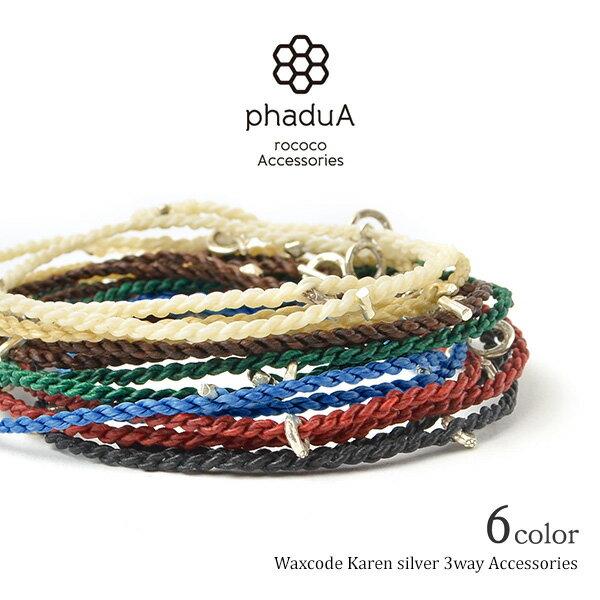 phaduA (パ・ドゥア) ワックスコード カレンシルバー ネックレス / アンクレット / ブレスレット / 3way / レディース メンズ ペア可