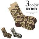 ROTOTO(ロトト) R1032 カモパターンソックス / 迷彩 / 靴下 / メンズ / レディース / 日本製
