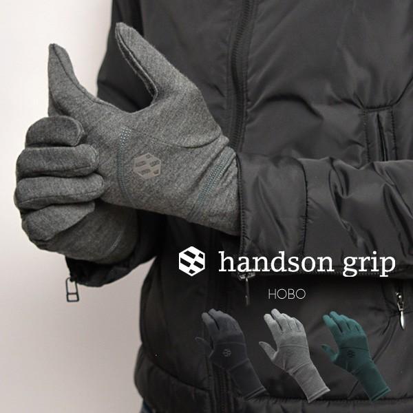 HANDSON GRIP(ハンズオングリップ) ホーボー / アウトドア インナーグローブ / メリノウール 手袋 / スマホ対応 / メンズ / 日本製 / HOBO