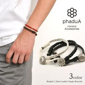 phaduA(パ・ドゥア) ブレイディッド 1.5mm レザー シングルラップ ブレスレット / カレンシルバー / メンズ / レディース / ペア可