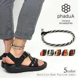 phaduA(パ・ドゥア) スパイラルカラー ブレイド ワックスコード アンクレット / カレンシルバー / メンズ / レディース / ペア可
