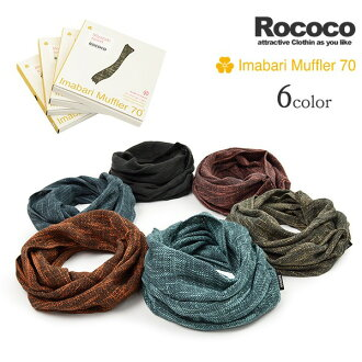 Product made in ROCOCO (rococo) Imabari scarf Miyazaki towel snood / neck warmer / organic cotton / men gap Dis / Japan