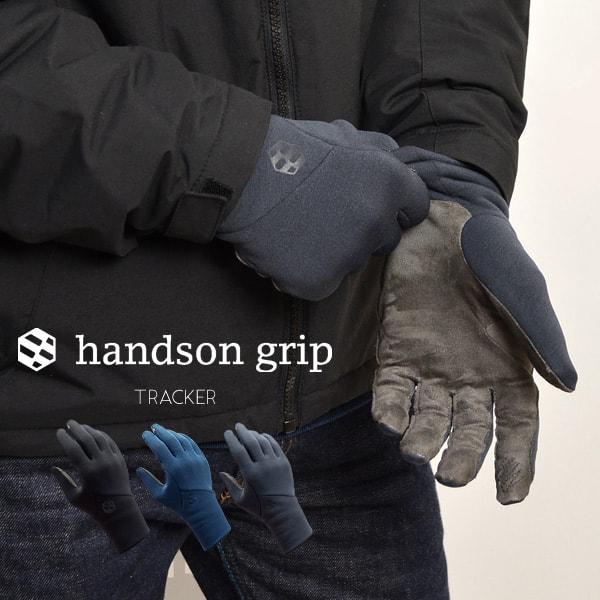 【ラスト1点】HANDSON GRIP(ハンズオングリップ) トラッカー / アウトドア グローブ / フリース 手袋 / スマホ対応 / メンズ / 日本製 / TRACKER