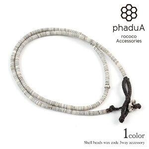 phaduA(パ・ドゥア) シェルビーズ ワックスコード 3wayアクセサリー / ネックレス / ブレスレット / アンクレット / カレンシルバー / メンズ / レディース / ペア可