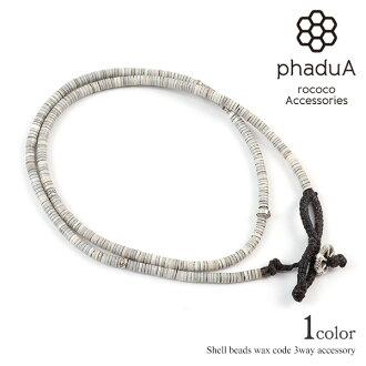 phaduA(帕多瓦)外殻有孔玻璃珠蠟編碼3way配飾/項鏈/手鐲/脚鐲/蒈烯銀子/人/女士/一對