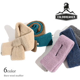 COLDBREAKER(コールドブレーカー) ボアウールマフラー / パイル / ネックウォーマー / レディース / BOA WOOL MUFFLER