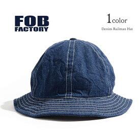 FOB FACTORY(FOBファクトリー) F919 デニム レイルマンハット / メンズ / 日本製 / DENIM RAILMAN HAT