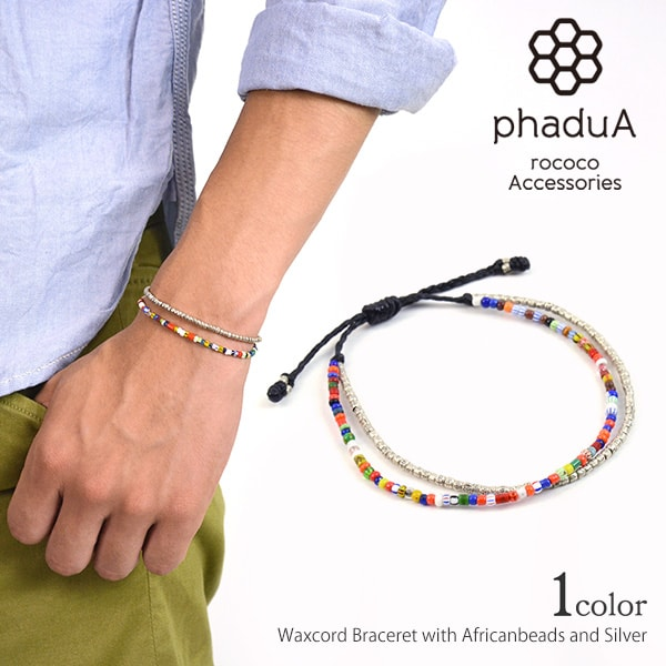 phaduA(パ・ドゥア) ワックスコード(アフリカンビーズ)ブレスレット / メンズ / レディース / シルバー