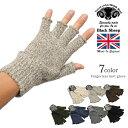 【スーパーSALE限定クーポン対象】BLACK SHEEP(ブラックシープ) フィンガーレス ニットグローブ / ウール 手袋 指なし 指切れ / メンズ レディース / イギリス製
