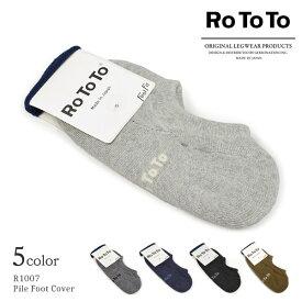 ROTOTO(ロトト) R1007-01 パイル フットカバー ソックス メンズ / レディース / スニーカーソックス / アンクルソックス / 夏 靴下 / 日本製