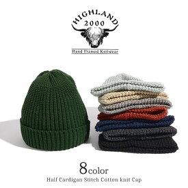 HIGHLAND 2000(ハイランド2000) ショート コットン ニットキャップ / ワッチキャップ / 片あぜ編 / ニット帽 / メンズ レディース / イギリス製 / HALF CARDIGAN STITCH KNIT CAP COTTON
